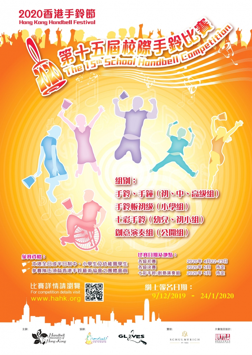 The 14th Hong Kong Handbell Festival Poster_2019