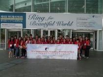 第十六屆世界手鈴大會
